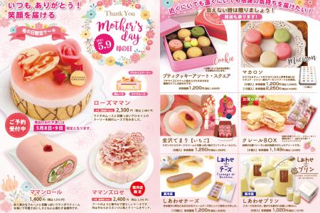 【カタログ・チラシ】MTシュシュ通信no1★母の日ケーキ&スイーツ特集