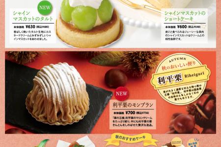 【カタログ・チラシ】MTシュシュ通信vol.5★秋のおすすめスイーツ